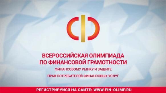 XVI Всероссийская олимпиада по финансовой грамотности, финансовому рынку и защите  прав потребителей финансовых услуг